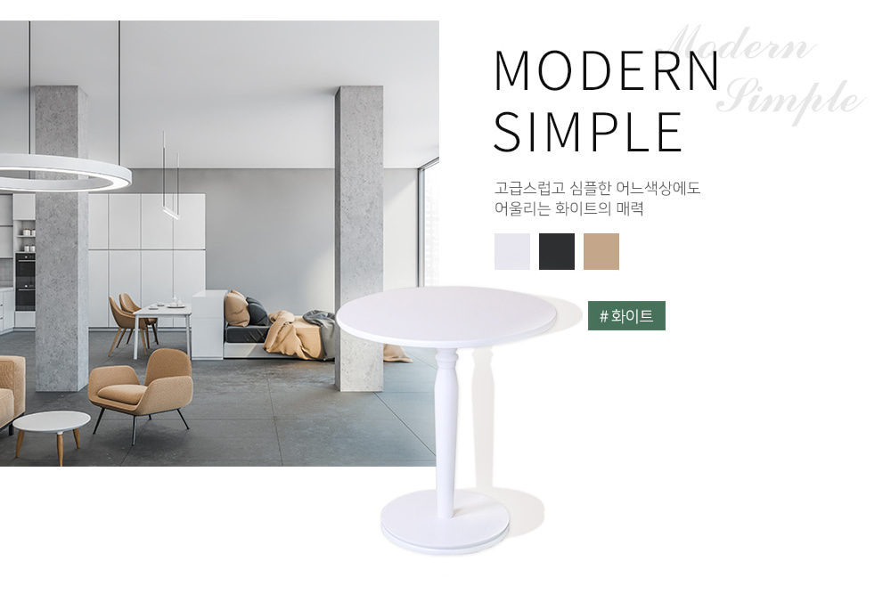 고급 원목만을 사용하여 편안한 감성과  기분좋은 안락함을 더해주는 테이블입니다.